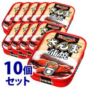 《セット販売》 キョクヨー さんま蒲焼 (100g)×10個セット 缶詰 秋刀魚 極洋 ※軽減税率対象商品