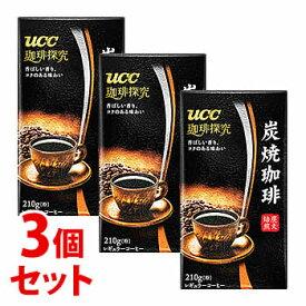 《セット販売》 UCC 珈琲探究 炭焼珈琲 VP (210g)×3個セット レギュラーコーヒー ※軽減税率対象商品