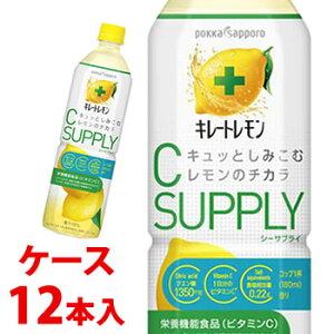 《ケース》 ポッカサッポロ キレートレモン シーサプライ (900mL)×12本 栄養機能食品 クエン酸 ビタミンC ※軽減税率対象商品