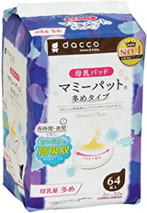 オオサキメディカル ダッコ マミーパット 多めタイプ (64枚) dacco 母乳パッド