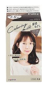 ダリヤ パルティ カラーリングミルク 髪色もどし おもわせブラウン (1セット) ヘアカラーリング剤 【医薬部外品】