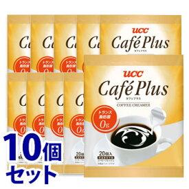 《セット販売》 UCC カフェプラス (150g)×10個セット コーヒー用ミルク コーヒーフレッシュ ※軽減税率対象商品