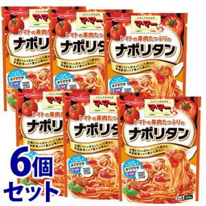 《セット販売》 日清フーズ マ・マー トマトの果肉たっぷりのナポリタン 2人前 (260g)×6個セット パスタソース ママー ※軽減税率対象商品