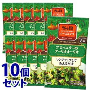 《セット販売》 エスビー SPICE&HERBシーズニング ブロッコリーのアーリオオーリオ (10g)×10個セット S&B ※軽減税率対象商品