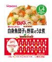 和光堂ベビーフード グーグーキッチン BIGサイズ 【白身魚団子と野菜のうま煮】 (100g) [1歳4カ月頃〜] ウェル…