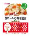 【特売】 和光堂ベビーフード グーグーキッチン BIGサイズ 【魚ボールの寄せ鍋風】 (100g) [1歳4カ月頃〜] ウェルネス