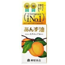 【◇】 柳屋本店 あんず油 ヘアオイル 小 (30ml) ウェルネス