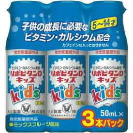 大正製薬 リポビタンDキッズ (50ml×3本) 【指定医薬部外品】 ウェルネス