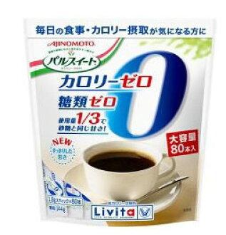 味之素大正製藥REBITA朋友豪華套房熱量0低卡路裏的甜調味品桿(1.8g*80本入)健康
