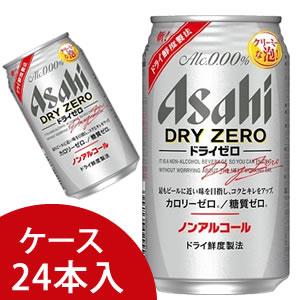 《ケース》 アサヒ ドライゼロ (350mL×24本) ノンアルコールビール 【4904230030010】 ウェルネス