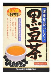 【◇】 山本漢方 黒豆茶 (15g×20包) 黒大豆 ウェルネス ※軽減税率対象商品