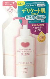 牛乳石鹸 カウブランド 無添加 メイク落としオイル つめかえ用 (130mL) 詰め替え用 クレンジングオイル ウェルネス