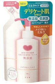 牛乳石鹸 カウブランド 無添加 メイク落としミルク つめかえ用 (130mL) 詰め替え用 クレンジングミルク ウェルネス