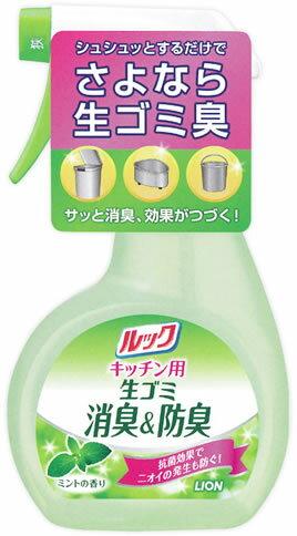 ライオン ルック キッチン用 生ゴミ消臭&防臭スプレー (300ml) ウェルネス