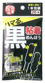山洋 国産良品 黒粘着めんぼう (20本) 綿棒 ウェルネス