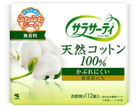 小林製薬 サラサーティ コットン100 無香料 (112個) おりものシート ウェルネス