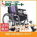 送料無料 車椅子 自動ブレーキ ノンバックブレーキシステム MIKI ミキ とまっティシリーズ MBY-41B SW スイングアウト ロータイプ 低床 低座面 ...
