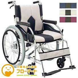 送料無料 マキテック 自走用 車椅子 カラーズ KC-1 | 車いす 車イス くるまいす おしゃれ 背折れ 座面クッション 折り畳み 折りたたみ 座り心地 エアタイヤ ドラムブレーキ アルミフレーム SGマーク 介助ブレーキ付き