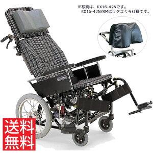 ティルト リクライニング クッション付き 枕付き ハンドル高さ調節 転倒防止バー スイングアウト 移乗しやすい 車椅子 介助用 送料無料 カワムラサイクル KX16-42N/RM ラクまくら 体幹支持 背