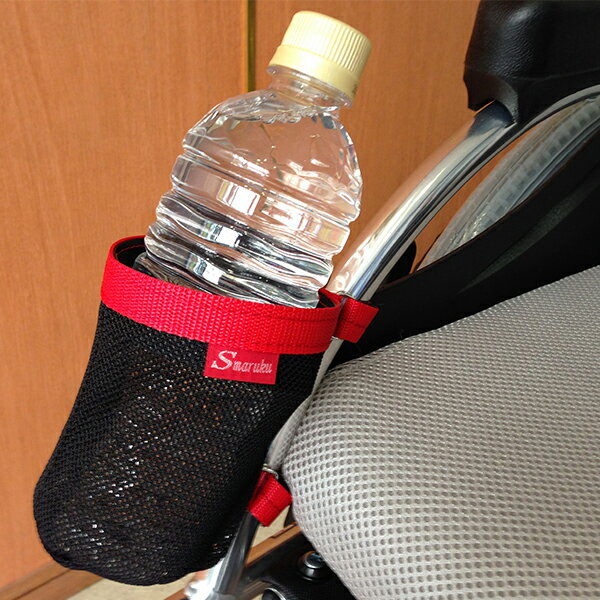 エスマルクソーイング 車椅子用 ドリンクホルダー | 小物入れ ペットボトルホルダー マジックテープ 赤 オレンジ 便利 ペットボトル ジュース 簡単取付 マジックベルト 収納 タバコ ライター プレゼント