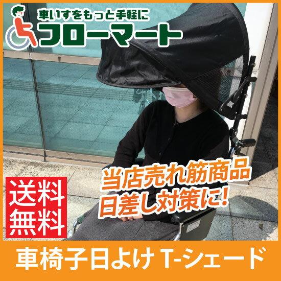 送料無料 車椅子用日よけ サンシェード 日除け 紫外線 暑さ対策 片山車椅子 T-シェード 取付簡単 日傘 外出 屋外 プレゼント 父の日