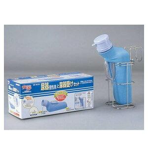 アロン化成 尿器と尿器受けセット(男性用) しびん 尿瓶 排泄介護関連製品