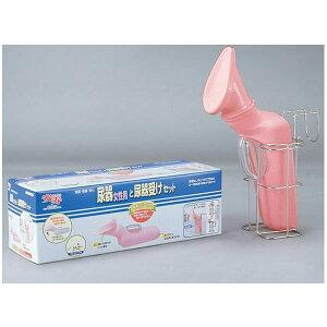 アロン化成 尿器と尿器受けセット(女性用) しびん 尿瓶 排泄介護関連製品