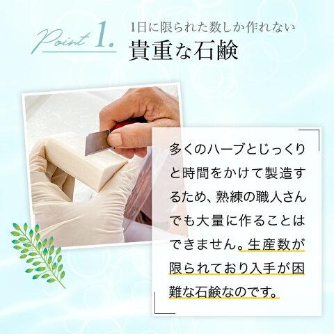 1日に限られた数しか生産できない貴重なジャムウ石鹸