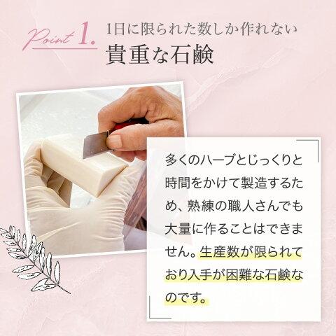 一日に限られた数しか作れない貴重な石鹸