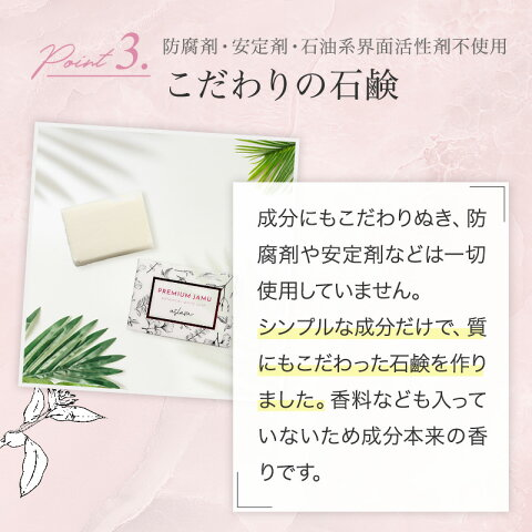 敏感肌でも使える安心のジャムウ石鹸