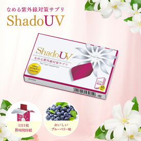 日焼け止めサプリ リンダステージシャドウ (Linda Stage Shadow) 30枚/UVケア 日焼け 紫外線対策サプリメント、日本製、日焼けどめ 美白サプリ 送料無料