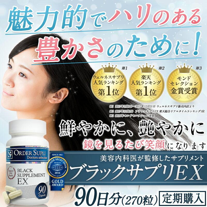 『ブラックサプリEX 約90日分×2本セット』で若々しい健康生活【定期購入】