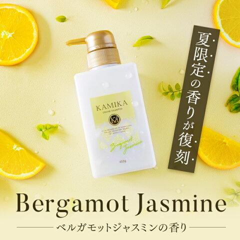 ベルガモットジャスミンの香り黒髪シャンプーKAMIKA(カミカ)1本
