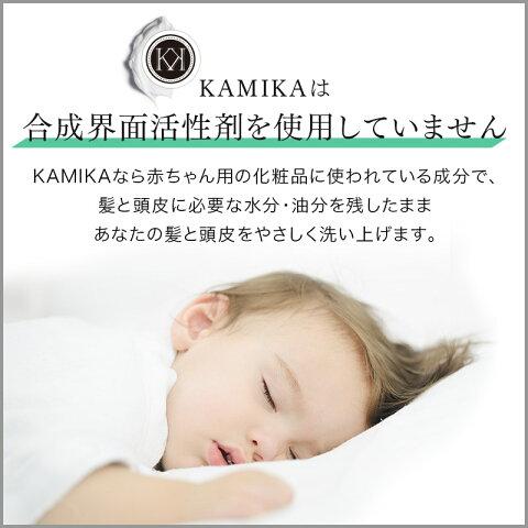 合成界面活性剤不使用。クリームシャンプーKAMIKA(カミカ)2本ベルガモットジャスミンの香りの黒髪シャンプー。オールインワンシャンプーレディース・女性用/メンズ・男性用スカルプシャンプー