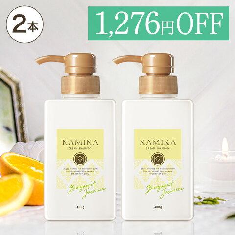 クリームシャンプーKAMIKA(カミカ)2本ベルガモットジャスミンの香りの黒髪シャンプー。オールインワンシャンプーレディース・女性用/メンズ・男性用スカルプシャンプー