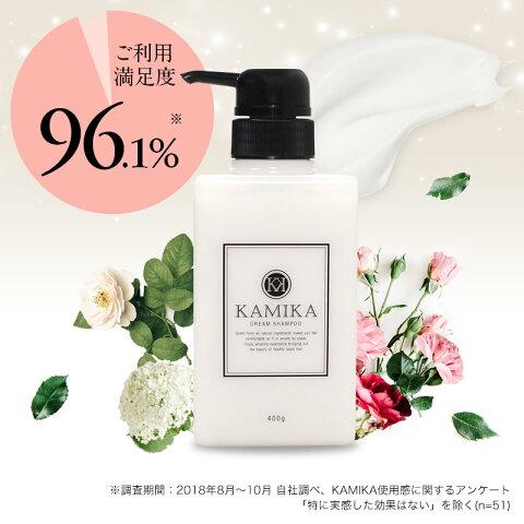 ご利用満足度96.1%のKAMIKAシャンプー
