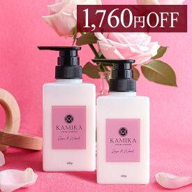 【13%OFF】 KAMIKA カミカ 限定ローズ&ウッドの香り 黒髪 クリームシャンプー 2本 | オールインワン 泡立たないスカルプシャンプー ノープー ヘッドスパ オールインワンシャンプー おすすめ 薔薇 バラ 薔薇の香り