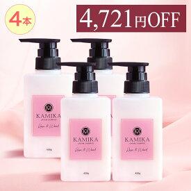 【18%OFF】 ローズ&ウッドの香り 限定 黒髪 クリームシャンプー KAMIKA(カミカ)4本 オールインワン クリームシャンプー 泡立たないスカルプシャンプー クリーム シャンプー ノープー ヘッドスパ オールインワンシャンプー おすすめ 薔薇 バラ 薔薇の香り