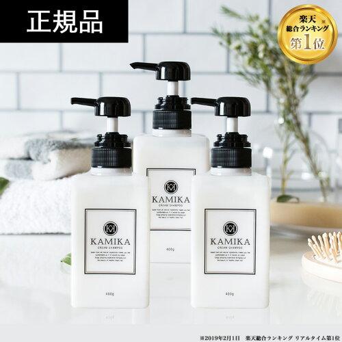 カミカ シャンプー KAMIKA クリームシャンプー 3本 セット 正規品 オールインワン シャンプー 地肌を洗う ス...