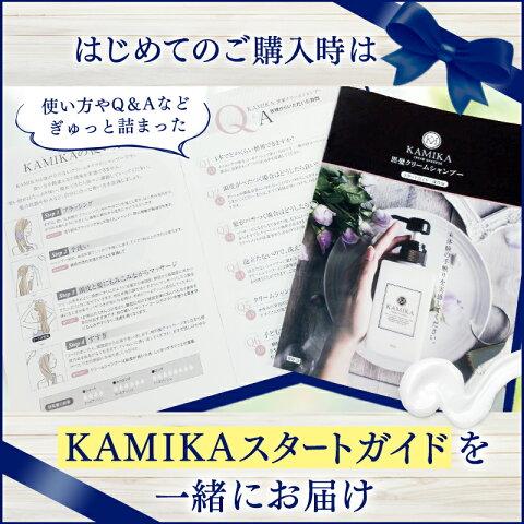 KAMIKAカミカシャンプー初めてのご購入時にはスタートガイドを一緒にお届けします