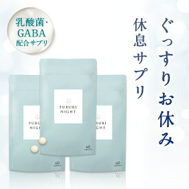 【10%off】プルリナイト 約3ヶ月分 乳酸菌 GABA サプリメント サプリ リラックス 休息 睡眠サポートサプリ