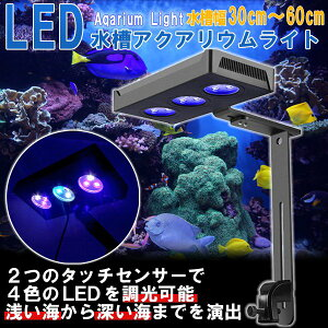 【即日発送】水槽ライト LED アクアリウムライト 水槽照明 調光 30cm-60cm 白 青 紫外線 高さ 距離 無段階調節 海水魚 サンゴ 高光度 長寿命 強力 30W【送料無料】