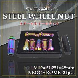 【即日発送】日産 NV350キャラバン 貫通 スチール ホイールナット 24個 ネオクローム P1.25 17HEX 48mm 6穴 ロング ラグナット レーシングナット【送料無料】