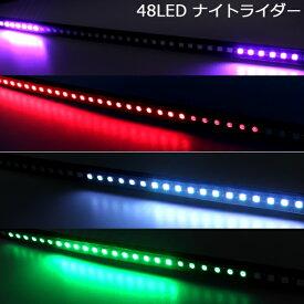 【即日発送】ナイトライダー LED イルミネーション 最新 RGB 7色×パターン24種 リモコン付き 56cm シーケンシャル フロントスキャナー 爆光 マルチカラー カスタマイズ