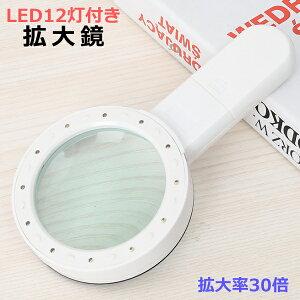 ルーペ 30倍 手持ち LEDライト付 拡大鏡 携帯 虫眼鏡 読書 12灯 ホワイト