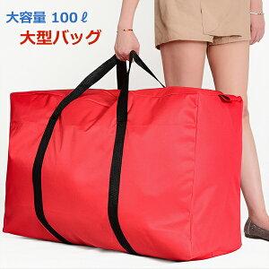 送料無料 大型バッグ 大容量 大きいバッグ レッド 約100L 折りたたみ ボストンバッグ ナイロン トート キャリーバッグ 旅行 アウトドア 引っ越し 荷物整理 便利【即日発送】