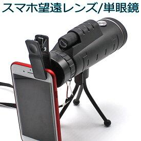 スマホ 望遠レンズ iphone/Android 40倍 三脚付 単眼鏡 昼夜兼用 高倍率 遠距離撮影 セルカレンズ スマートフォン用望遠レンズ