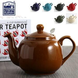 London Pottery ティーポット 900ml 英国ブランド ロンドンポタリー 4カップ 陶器 箱付き 茶色 かわいい 大きい 紅茶 コーヒー 結婚祝い プレゼント ギフト 新生活 新居 引越し 新築 記念日 子供 家