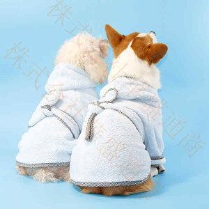 犬用バスローブ バスタオル ペット用 ペットウェア フード付 おしゃれ 犬用品 猫用品 タオル ドッグウェア マイクロファイバー ペット服 犬服 小型 メール便