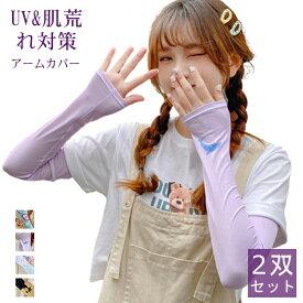アームカバー メンズ レディース 冷感 アイススリーブ アームガード 冷感アームカバー 夏 涼しい スリーブ ひんやり 通気性 伸縮性 UVカット 日焼け対策 紫外線対策 暑さ対策 クールアームカバー 腕カバー 男女兼用 2双セット メール便